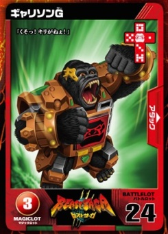 BS-Gorilla card